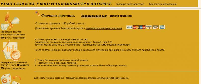Сообщить о сайте мошенников